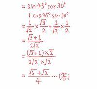 加法定理についてです sin45°cos30°+cos45°sin30°になるところまでは分かるのですが、その次の三角比の値を代入した時に分母の2 √ 2+2 √ 2の答えが2 √ 2になるのはなぜですか?語彙力がなくてすみません、2 √ 2が2つあるのに1つに減るのはなぜですか?教えていただきたいです(泣)
