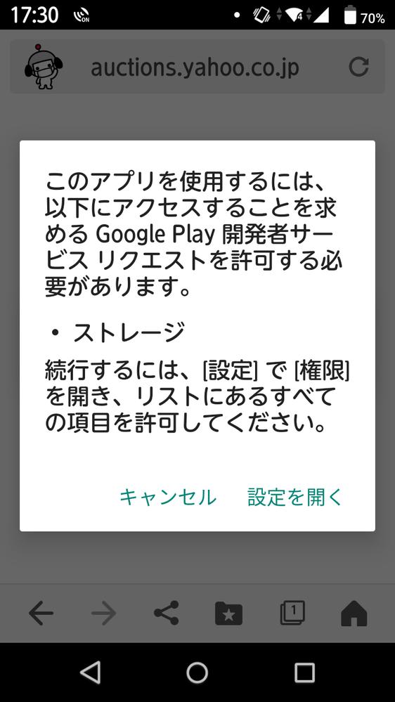 アンドロイド携帯を使用しています ヤフーオークションの閲覧履歴の削除の方法が分かりません 削除の方法が分からないので取り合えず閲覧履歴の「一覧」を見ようとしたら「通信中」となっていつまでたっても画面が変わりません 携帯の中央下にある◎の停止ボタンを押したらGoogle play開発者サービスのエラーという画面が出ました その画面をタップしたら添付写真2の画面が出ました 指示通りに設定-権限-リストにあるすべての項目を許可しました(できたと思っているのかもしれません)が、何度やっても「一覧」を見ようとしたら「通信中」となってしまいます 67歳の年齢的なこともあり携帯操作に詳しくありません 初期的なこととは思いますがご教示のほどを宜しくお願い致します また、閲覧履歴の削除方法もお教えいただけたら幸甚です