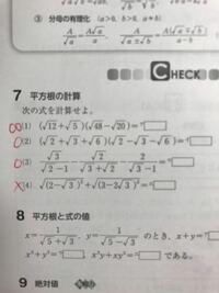 高校数学 平方根 (4)がどこから手をつけていいのかもさっぱりわかりません、、、 答えは−1+√3でした。 ご回答よろしくお願いします。