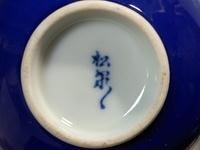 陶磁器に疎いもので、読める方、お教えください。 かなり古い湯呑みと急須のセット。裏の刻印です。 松?? よろしくお願いいたしますm(_ _)m