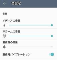 Xperiaを使用しています。 画像のように、着信音の設定のスライドする部分が表示されていないのですが、原因はなんでしょうか? 改善する方法はありますでしょうか? ご回答よろしくお願い致します。