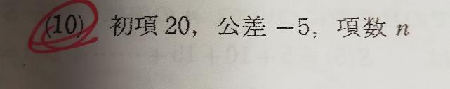 高2 数Bです。 問 次の等差数列の和Sを求めよ。 写真の問題の解説をお願いしますm(_ _)m 回答待ってます!。
