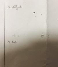 整数部分と小数部分の求め方が分かりません。この(8)と(9)の解き方を教えて下さい。