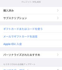AppleIDに入金して課金したのに何故かクレジットが減りません。しかし、AppleID残高は1360円と出ます。どうなってるのでしょうか? この15400円は何なのでしょうか?バグですか?