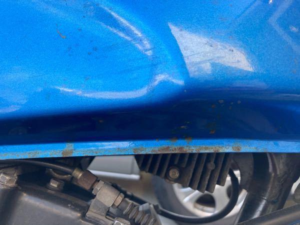 バイクのタンクの外面のサビの落とし方を教えてください