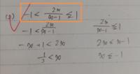 囲った不等式を解きたいのですが答えが違います。 正しい計算方法、解説を教えて下さい。 答え−1≦x<1/3