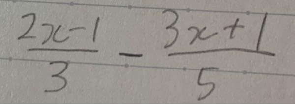 このような問題はどのように解くのでしょうか。 至急お願いします