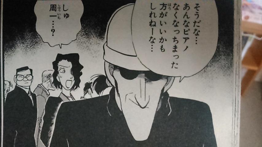 名探偵コナン7巻「ピアノソナタ「月光」殺人事件」でなぜ村沢は「あんなピアノなくなっちまった方がいいかもしれない」と言ったのでしょうか?