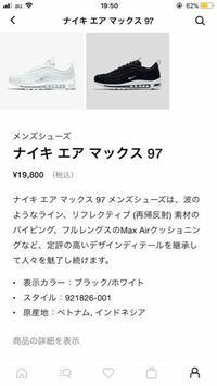 エアマックス97をNIKEアプリで買ったのですがインソールの土踏まずの部分に少し膨れてるもんなんですか? エアマックス95はインソールが平らなんですがエアマックス97だけですか?