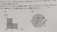 物理の問題です わかりやすく説明お願いいたします。