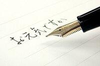 万年筆やボールペンで文字を書いていますか?