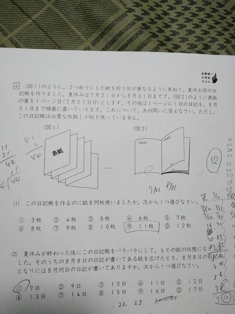 今度、全国統一小学生テストを受験する小学6年の父です。 いつの問題かは分かりませんが、塾で過去問をいただいてきました。 算数です。答えは解けましたが、解法がわかりません。 分かる方いらっしゃいま...