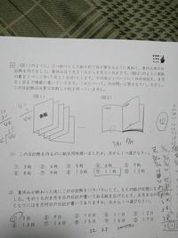 今度、全国統一小学生テストを受験する小学6年の父です。 いつの問題かは分かりませんが、塾で過去問をいただいてきました。 算数です。答えは解けましたが、解法がわかりません。 分かる方いらっしゃいましたら、教えてください。 ちなみに4の(2)の問題です。