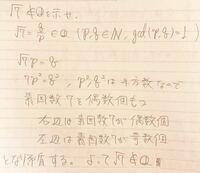 √7が無理数の証明で、これってあってますか?