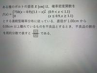 この確率密度関数の求め方と答えを教えて下さい。