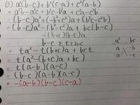 数ⅠAの基礎問題精講です。因数分解の問題を解いているのですが最後の赤文字になるのが分かりません。赤文字のところがないと間違いになりますか?