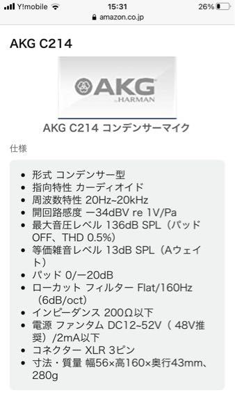 こんにちは。コンデンサーマイクの指向性について教えていただきたいです。 DTMや弾き語りのレコーディングをしたくて コンデンサーマイクを購入したいです。 AKGのc214というマイクを検討してい...