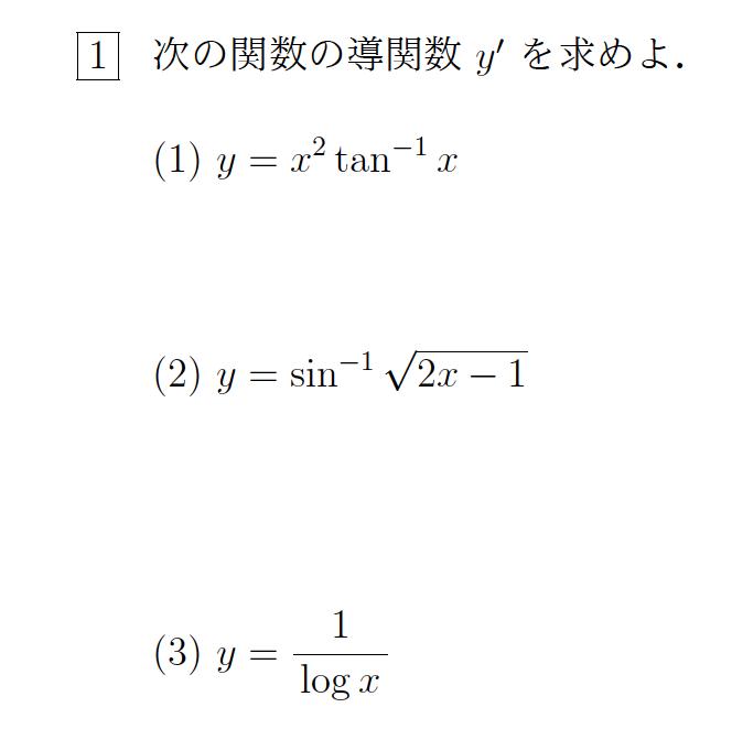 微分の問題です。解けないので解いて下さい。できれば計算式もお願いします。