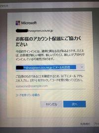 パソコンを更新したらサインインできません。助けてください(;ω;) ・パソコンを久しぶりに使い、「更新してシャットダウン」をしました。また使おうと思ったらサインインの画面が変わり、Microsoftのアカウントの(Outlook)メールアドレスが表示され、パスワードをいつも通り入力すると、「お客様のアカウント保護にご協力ください。今回のサインインには、通常と異なる点があるようです。…」という...