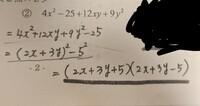 この因数分解の解き方が分かりません。 なぜ2段目はこの式になるのか、わかりません。 解説をお願いいたします。