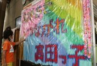学校の文化祭で大量の折り鶴をつなげて1つの壁画を作ろうと考えています。 今までにない取り組みで、まずなにから始めたらいいのかわからないので、わかる方詳しく教えていただけませんか。。  ↓こんな感じです。