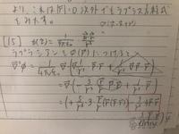 双極子モーメントのラプラシアンについての問題です。 写真の∇ベクトルp・ベクトルrとしていい理由が分かりませんでした。 gradientの場合、作用される関数はスカーラー値関数であり、ベクトルが入ってきて良いのか混乱しています。 また、仮に大丈夫だとして∇ベクトルrは1になるのですか?? よろしくお願い致します。
