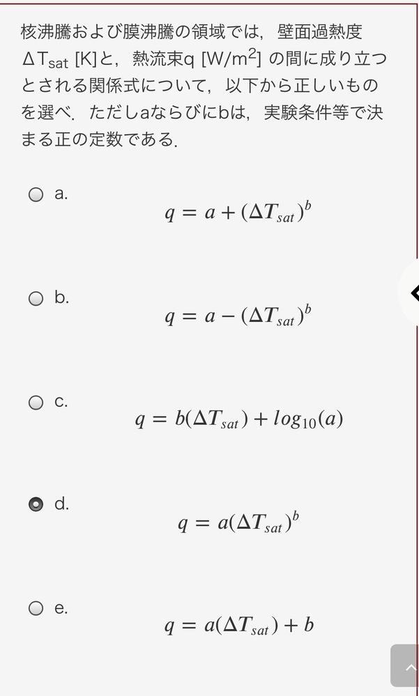 伝熱工学の授業で問題が出されたのですが、とりあえず回答はしたものの、正解か、不正解が何も表示されないやつでした 僕のこの回答は合ってるでしょうか? 違ってたら正解が知りたいです。