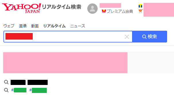 「Yahoo!リアルタイム検索」を使って自分が大好きな女優の名前をフルネーム入力して(赤く塗りつぶした箇所)検索すると、 別の女優の名前が下に出てくる時があります(黒く塗りつぶした箇所)。なぜ、このようなことが起きるのでしょうか?