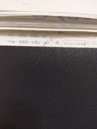 高校数学です。 この変形がわかりません。 掛け算なら符号は自由に変えても大丈夫なんですか? #勉強教えてください #数学教えてください