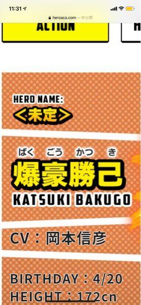この「ばくごうかつき」の漢字のフォントを教えてください!! よろしくお願いします!!