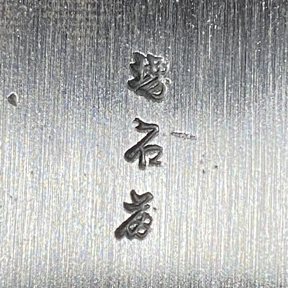 包丁の刻印の文字が読めません。 ご存知の方、教えていただけないでしょうか。 特に最後3文字目が分かりません。 堺 石◯ よろしくお願いいたします。