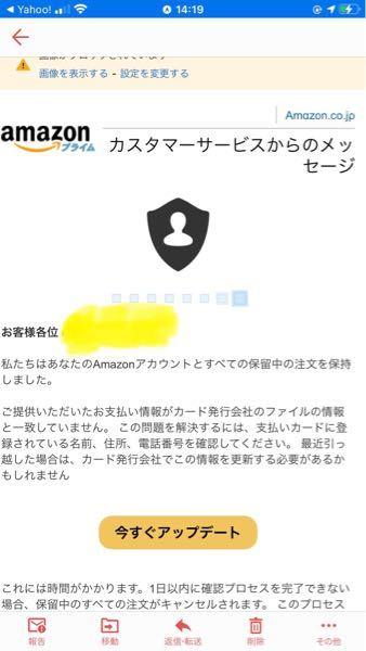 Amazon 今あきらかに怪しい偽Amazonから メールが来ました 差出人はAmazonですが アドレスは全然違います 捕まえて欲しいです