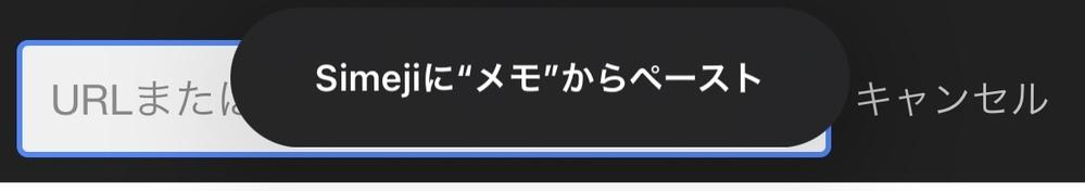Simejiのアプリについてです。文字を入力しようとすると上にこのように出てきてしまいます。 前まで出てくることはなかったのですが、消す方法はあるのでしょうか??
