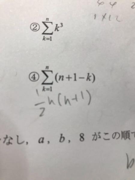 数B、数列です。④の問題が分かりません。 答えは下にメモしてある通り、½—n(n+1)です。 わかる方解説よろしくお願いします。