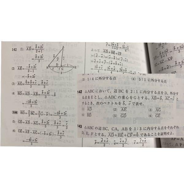 数学B問題の質問です。 この問題の(3)の解答がなぜこのようになるのでしょうか。 重心の求め方などの基礎は理解できています。 途中式に0ベクトルが出でくる理由が分かりません。 どなたか解説をお願いします。