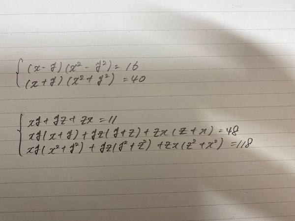 この2つの連立方程式の基本対称式を使った解法を教えてください。