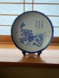 漢詩の書かれた皿ですが、いつ頃の物でどこの焼物か見分け方がわかりません。だいたいでいいのでわかる方お願いします。