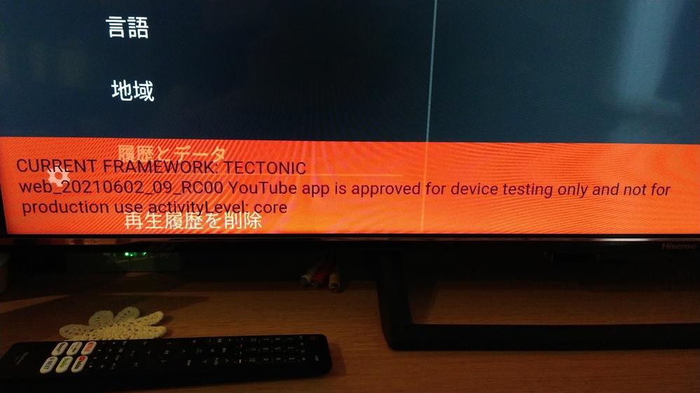 テレビ(ハイセンス)のアプリでユーチューブを開いたところ、今日から左下に赤い表示が出現しました。