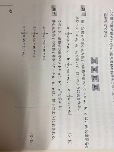 問1、問2について計算過程を教えてください
