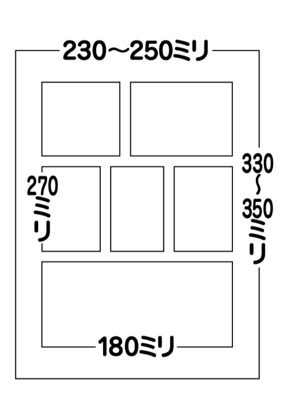漫画の賞への応募についての質問です。 このような画像でのサイズ指定の場合、 内枠が180×270で 仕上がりサイズが230〜250×330〜350 なのでしょうか? そして、230〜250というのはこの間なら何でもよいということですか? 漫画投稿をしたことがなく、 初心者なもので、、、 教えて頂けると嬉しいです