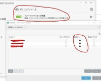 ESETインターネットセキュリティー ESETインターネットセキュリティー→設定→セキュリティーツール→インターネットバンキング保護→右横の歯車アイコンクリック→保護されたWebサイトにて指定した サイト→確認する(セキュアブラウザーで開くか、標準ブラウザーで開くか選択)に設定しております。セキュアブラウザーで開くと、ChromiumEdgeが開き、拡張機能が省略されており、MSアカウントの...
