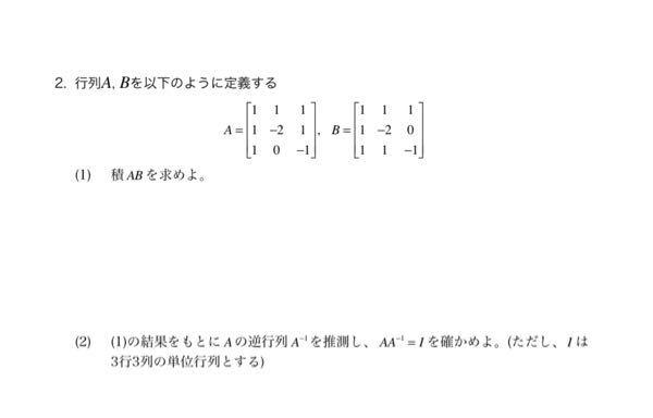 数学の線形代数の行列についての質問です! 問(2)がわからないので式と答え教えてください!