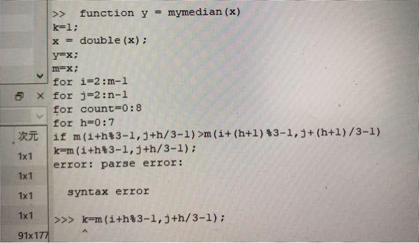 Octaveで構文エラーが出るのですがどうしてかわかりません。助けてください
