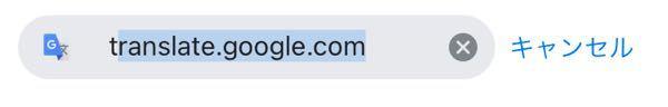 iPhone版Google ChromeでURLを入力しようとする時、画像のように入力候補?が自動入力されるのですが、これを停止する方法はありますか? (質問する前に調べたのですが、PC版や旧バージョンでの解決法しか見つかりませんでした。)