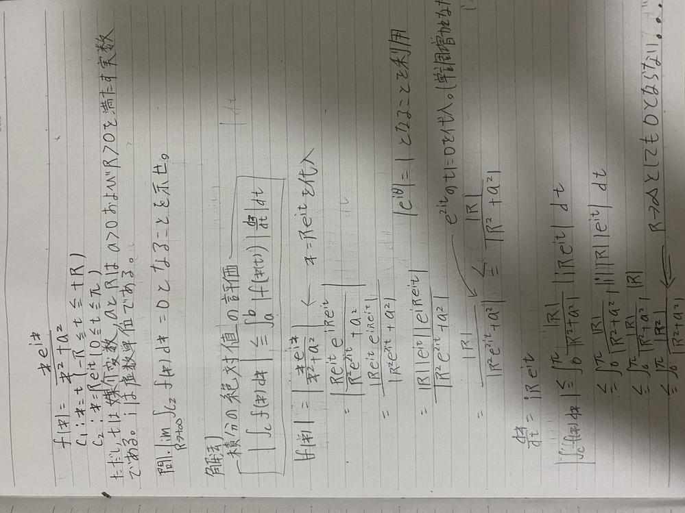 複素解析の証明の問題を解いていたのですが、R→∞としたときに0にならず困っています。 途中計算を示した画像を上げておきますので、なにか途中式に間違い等あればご指摘頂きたいです。