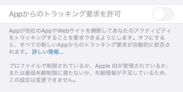 Appleのトラッキング許可をオンにしたいのですが、グレーになっていてオンにすることができません。