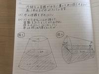 小学校6年生の算数の問題です、 立体図形の体積等の問題です。 教えていただけますでしょうか? よろしくお願いします。