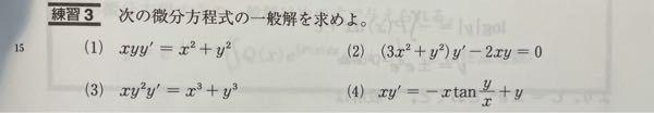 (2)~(4)を計算過程も含めて解答まで教えてください。