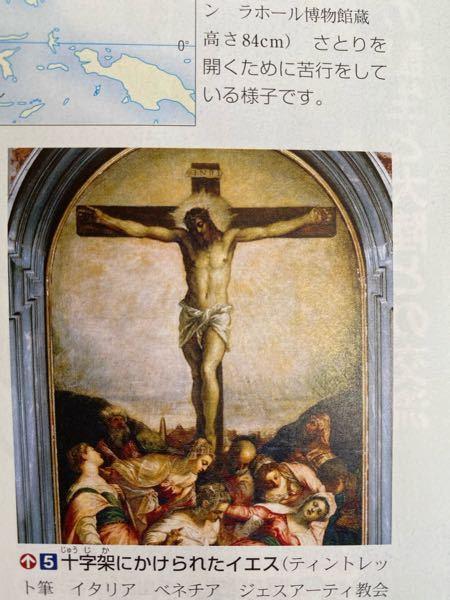この十字架にかけられたイエスの下にいる人たちは何をしているんですか?