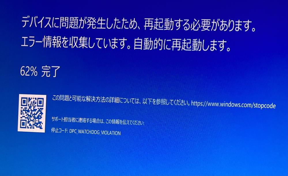 Windows10を使っているのですが、最近このような表示がされ、Microsoftに問い合わせをして再インストールなど指示をされて行ったのですが、 再度出てきます。 どうすれば解決しますか? デバイスに問題が発生したため、再起動する必要があります。 停止コード DPC_WATCHDOG_VIOLATION